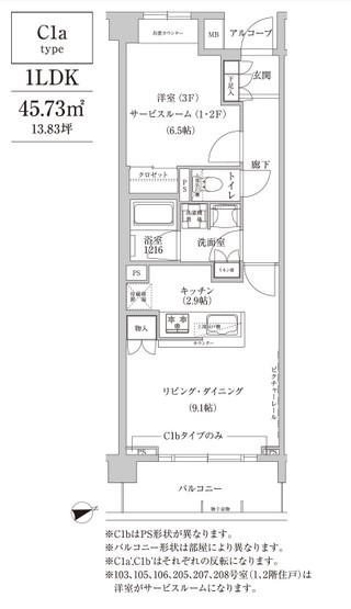 コンフォリア目黒青葉台205号室