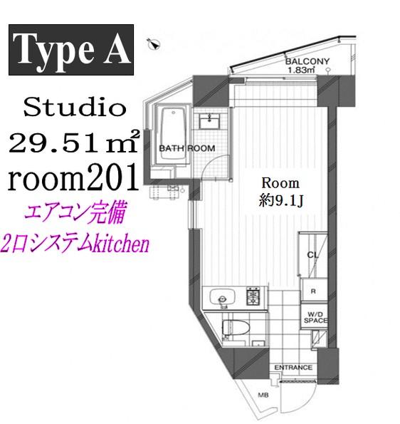 コートモデリア広尾201号室